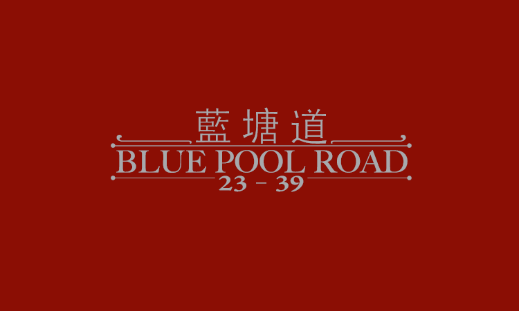 藍塘道23-39號 23-39 BLUE POOL ROAD