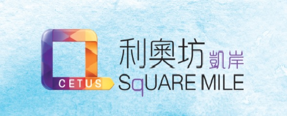 利奧坊‧凱岸 CETUS SQUARE MILE