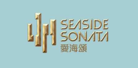 愛海頌 SEASIDE SONATA