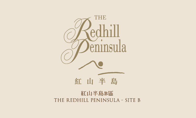 紅山半島 - B區 THE REDHILL PENINSULA - SITE B