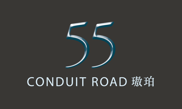 璈珀 55 CONDUIT ROAD