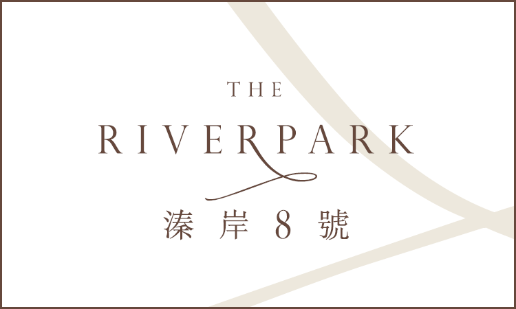 溱岸8號 THE RIVERPARK