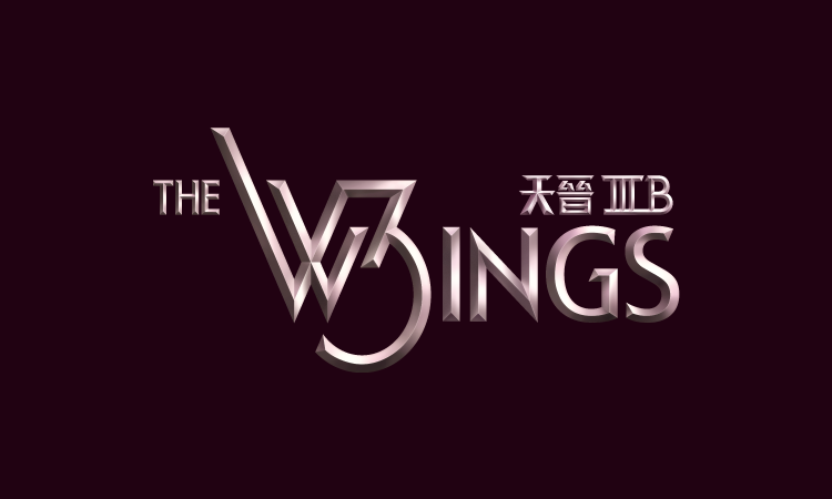 天晉 IIIB THE WINGS IIIB