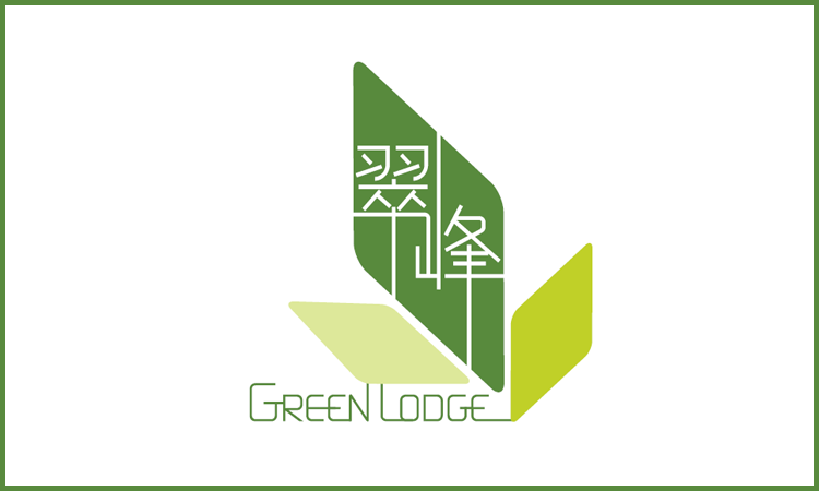 翠峰 GREEN LODGE