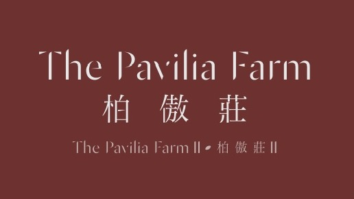 柏傲庄II The Pavilia Farm