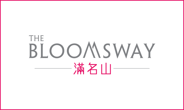 滿名山 THE BLOOMSWAY