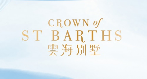 雲海別墅  CROWN of St Barths